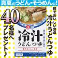 ☆新商品☆麺でおいしい食卓「冷汁うどんつゆ」を40名様へプレゼント♪/モニター・サンプル企画