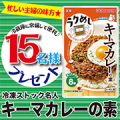 夏にオススメ!冷凍ストック名人キーマカレーの素を15名様にプレゼント!!/モニター・サンプル企画