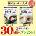 第2弾 新商品のつけつゆ【麺でおいしい食卓】2種類をセットにして30名様に!/モニター・サンプル企画