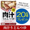 「<麺でおいしい食卓>肉汁うどんつゆ」Instagram投稿モニター20名様募集♪/モニター・サンプル企画