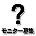 正田醤油と一緒に商品開発☆試食モニター様を30名募集します!/モニター・サンプル企画