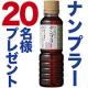 イベント「【Instagram投稿モニター】お手軽サイズ!正田醤油の「ナンプラー」をお試し♪」の画像