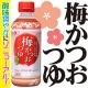イベント「☆リニューアル☆梅かつおつゆ300mlを30名様にプレゼント!」の画像