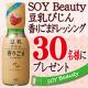 イベント「Soy Beauty 豆乳びじん香りごまドレッシングを30名様へプレゼント♪」の画像