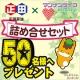 イベント「正田醤油×マンナンライフの群馬コラボ!詰め合わせセットを50名様へプレゼント!」の画像