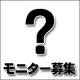 イベント「正田醤油と一緒に商品開発☆試食モニター様を60名募集します!」の画像