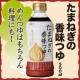 イベント「☆新発売☆「玉ねぎの香味つゆ」を30名様へプレゼント!!」の画像