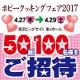食の祭典!「ホビークッキングフェア」ご招待券をペア50組(100名様)に!