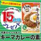 イベント「夏にオススメ!冷凍ストック名人キーマカレーの素を15名様にプレゼント!!」の画像