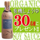 イベント「有機しょうゆ(Organic Soy Sauce)を30名様にプレゼント☆」の画像