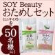 イベント「SOY Beautyドレッシング【おためしセット】を50名様に!」の画像