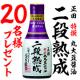 「二段熟成醤油」Instagram投稿モニター20名様募集♪/モニター・サンプル企画