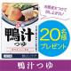 Instagram投稿モニター募集【新商品】麺でおいしい食卓「鴨汁つゆ」をお試し♪/モニター・サンプル企画
