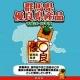 イベント「【祝】群馬県優良県産品に認定☆「おいしいしょうゆ」を30名様へプレゼント!」の画像