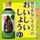 イベント「暑い夏に負けるなキャンペーン第1弾!!「おいしいしょうゆ」を50名様に!」の画像