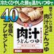 イベント「☆新商品☆麺でおいしい食卓「肉汁うどんつゆ」を40名様へプレゼント♪」の画像
