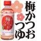 イベント「梅かつおつゆ2本セットを30名様へプレゼント☆」の画像