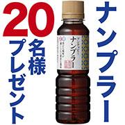 「【Instagram投稿モニター】お手軽サイズ!正田醤油の「ナンプラー」をお試し♪」の画像、正田醤油株式会社のモニター・サンプル企画