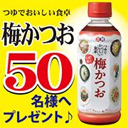 新商品「つゆでおいしい食卓」梅かつおを50名様にプレゼント!!
