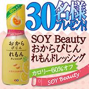SOY Beauty おからびじんれもんドレッシングを30名様にプレゼント!!