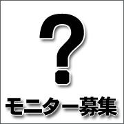 「正田醤油の商品開発に参加しませんか?アンケートモニター様を50名募集します!」の画像、正田醤油株式会社のモニター・サンプル企画
