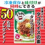 簡単便利♪「冷凍ストック名人」タコライスの素を50名様にプレゼント!!