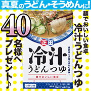 ☆新商品☆麺でおいしい食卓「冷汁うどんつゆ」を40名様へプレゼント♪