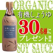 「有機しょうゆ(Organic Soy Sauce)を30名様にプレゼント☆」の画像、正田醤油株式会社のモニター・サンプル企画