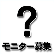 「冷凍ストック名人の開発中商品のモニター様を30名募集します!」の画像、正田醤油株式会社のモニター・サンプル企画