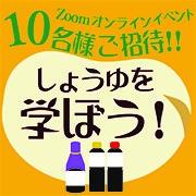 「【Zoomオンラインで開催】正田醤油としょうゆを知ろう!イベント」の画像、正田醤油株式会社のモニター・サンプル企画