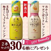 「SOY Beauty豆乳柚子こしょう&おからマヨごぼうのセットを30名様へ!!」の画像、正田醤油株式会社のモニター・サンプル企画