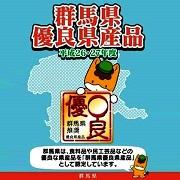 「【祝】群馬県優良県産品に認定☆「おいしいしょうゆ」を30名様へプレゼント!」の画像、正田醤油株式会社のモニター・サンプル企画