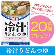 「麺でおいしい食卓「冷汁うどんつゆ」Instagram投稿モニター20名様募集♪」の画像、正田醤油株式会社のモニター・サンプル企画