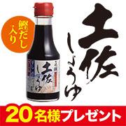「「土佐しょうゆ」Instagram投稿モニター20名様募集♪」の画像、正田醤油株式会社のモニター・サンプル企画