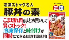 正田醤油株式会社の取り扱い商品「冷凍ストック名人豚丼の素」の画像