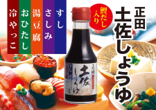 正田醤油株式会社の取り扱い商品「土佐しょうゆ」の画像