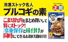 正田醤油株式会社の取り扱い商品「冷凍ストック名人プルコギの素」の画像