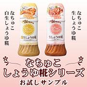 正田醤油株式会社 なちゅこ
