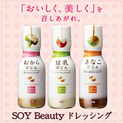 SOY Beauty 豆乳びじん/おからびじん/きなこびじん