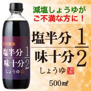 正田醤油の塩半分味十分しょうゆ