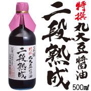 正田醤油の特選丸大豆醤油二段熟成