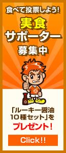 【2/5まで】試食サンプルが当たる!実食サポーター募集中!