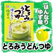 正田とろみうどんつゆ はんなりゆず味 2食入り
