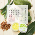 【乾燥肌の方、必見!】沖縄の素材をたっぷり使用したボタニカルオールインワンジェル/モニター・サンプル企画