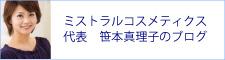 ミストラル・コスメティクス 代表 笹本真理子のブログ♪