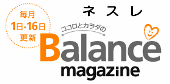 ヨガするブログパーツをネスレココロとカラダのBalance magazineで配布中