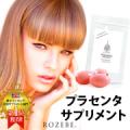 【現品モニター10名様募集】ロゼベ プラセンタローズサプリメント/モニター・サンプル企画