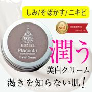 【現品モニター10名様募集】美白プラセンタクリーム