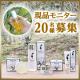 イベント「【20名様限定】小豆島産オリーブを使った化粧品のInstagramモニター募集!」の画像