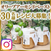 【30名様限定】オリーブアーモンドペーストを使った簡単レシピ募集!